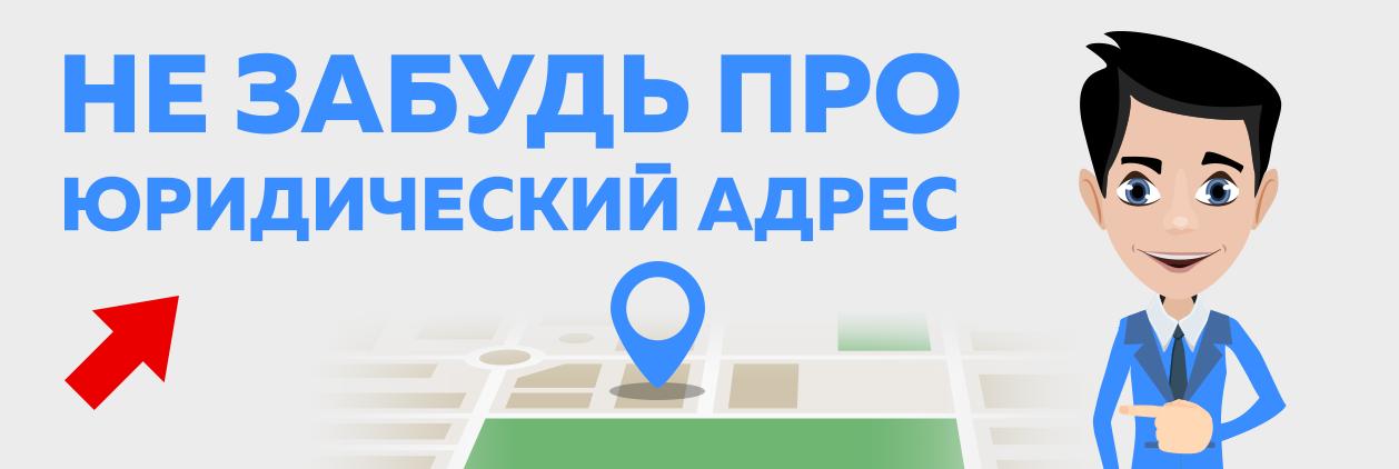 Открыть ооо в московской области цена регистрация ооо на гражданина армении
